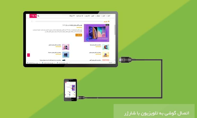 اتصال گوشی موبایل به تلویزیون