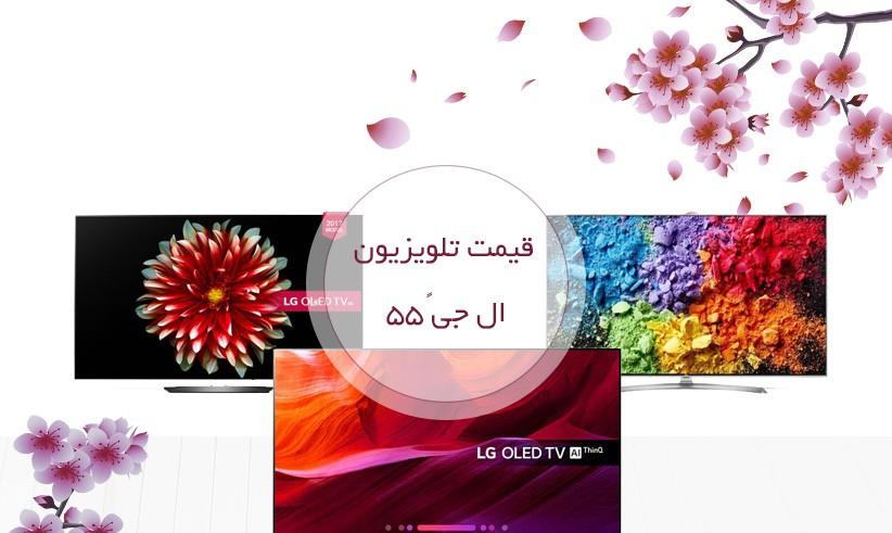 قیمت تلویزیون 55 اینچ ال جی