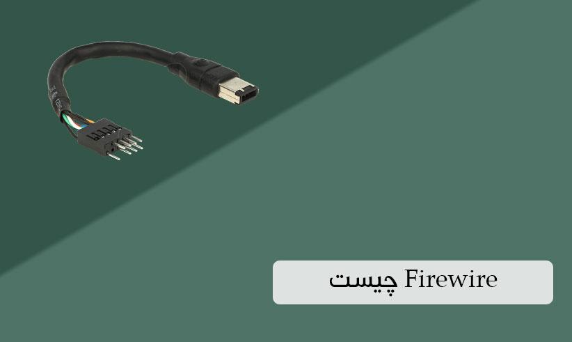 پورت firewire چیست